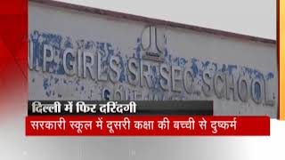 Rape with a class 2  girl student in a government school in Delhi