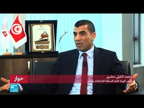 حوار مع رئيس الهيئة العليا المستقلة للانتخابات في تونس  - نشر قبل 4 ساعة