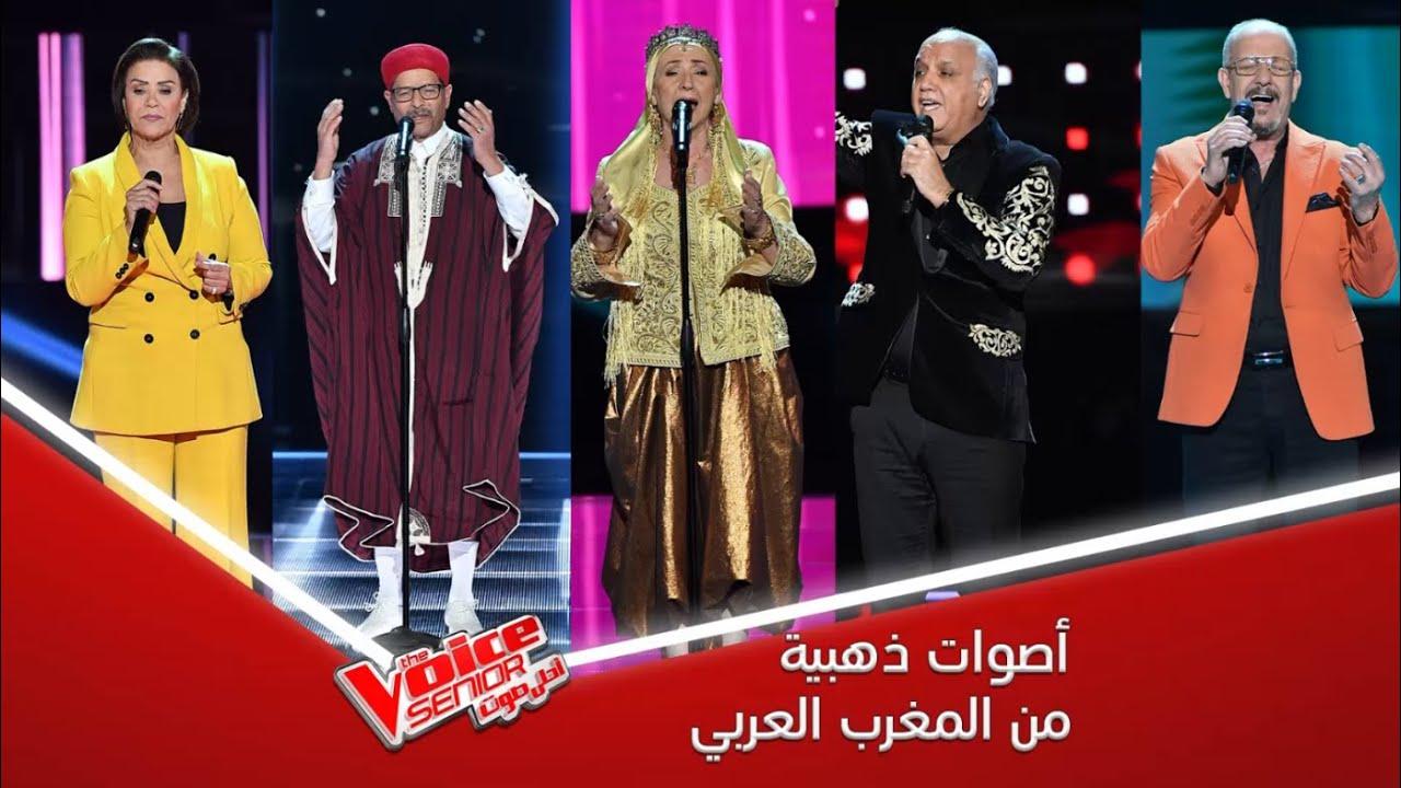 تذكروا معنا أجمل الأصوات الذهبية من المغرب العربي في مرحلة الصوت وبس من #MBCTheVoiceSenior