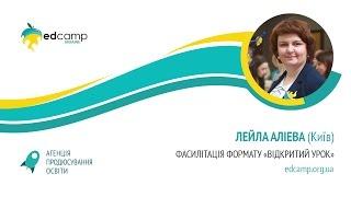 EdCamp Ukraine 2017 – Відкритий урок з української мови