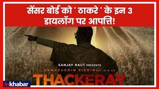 Thackeray Movie Trailer Release Updates | Nawazuddin Siddiqui | Bal Thackeray | Shiv Sena