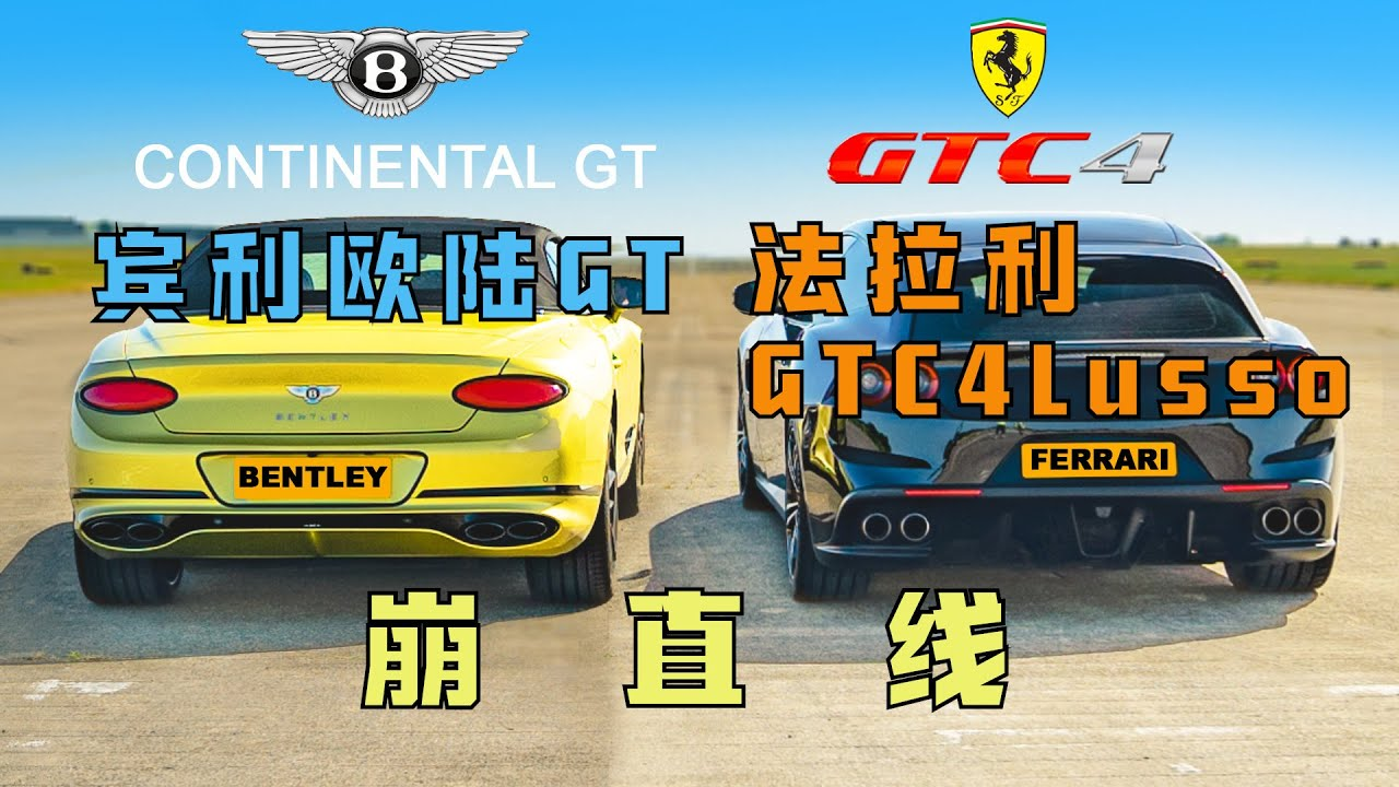 【Carwow中国】大家想看的V12自吸法拉利和宾利欧陆!?崩直线:宾利欧陆GT vs 法拉利GTC4 Lusso