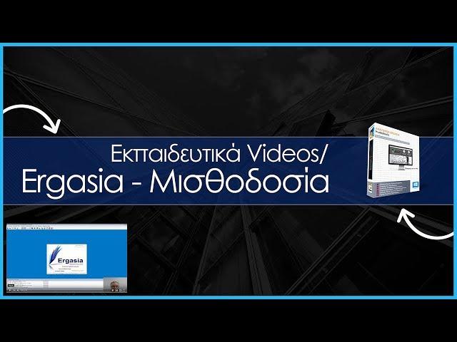 Anaconda SA - ERGASIA | Νέες μηνιαίες βεβαιώσεις αποδοχών.
