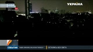 В Брюсселе 200 тысяч жителей остались без света(Шесть часов в кромешной тьме. Накануне ночью правительственный квартал Брюсселя обесточила авария на одно..., 2017-02-10T18:19:19.000Z)