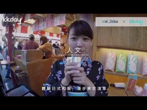 mit.Jobs Speed Interview #3 - 公司介紹 - KKday
