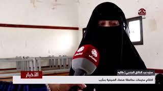 اختتام مخيمات محافظة صنعاء الصيفية بمأرب  | تقرير محمد عبدالكريم