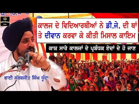 Giani Zail Singh College , Bathinda | Gurmat Event | Bhai Sa
