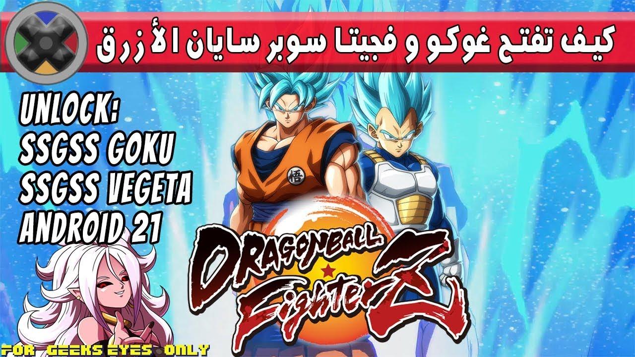 DragonBall FighterZ - كيف تفتح غوكو و فجيتا سوبر سايان الأزرق