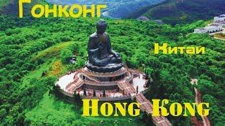 Гонконг (Hong Kong). Китай.(Гонконг (англ. Нong Kong) — специальный административный район Китайской Народной Республики, один из ведущих..., 2014-11-06T07:28:34.000Z)