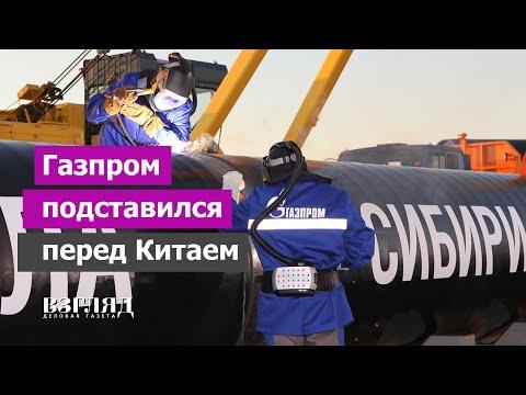 Слабость «Силы Сибири». Газа на Китай может не хватить. Убытки на 1,5 триллиона рублей