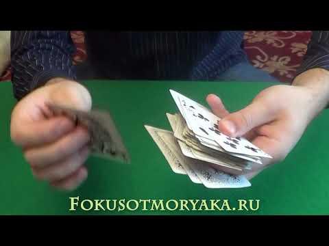 Карточные фокусы с картами Обучение и их секреты.Классика.Card Tricks Tutorial