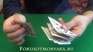 """Карточные фокусы с картами (Обучение и их секреты).""""Классика"""".Card Tricks Tutorial"""