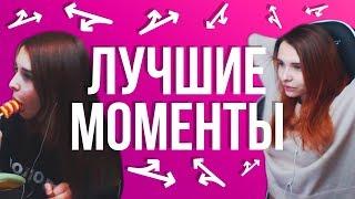 ЛУЧШЕЕ СО СТРИМОВ Smorodinova