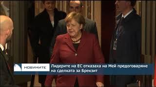 Централна обедна емисия новини – 13.00ч. 14.12.2018