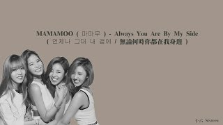 【韓中字】MAMAMOO ( 마마무 ) - Always You Are By My Side ( 언제나 그대 내 곁에 / 無論何時你都在我身邊 )