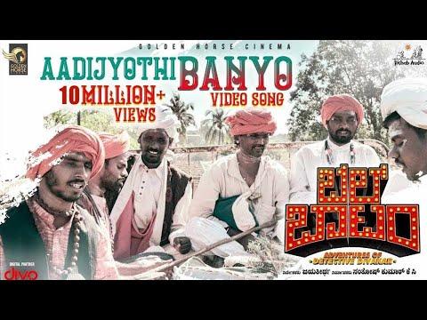 Aadhi Jyothi Banyo (Video Song) - Bell Bottom | Rishab Shetty, Hariprriya | Ajaneesh Loknath
