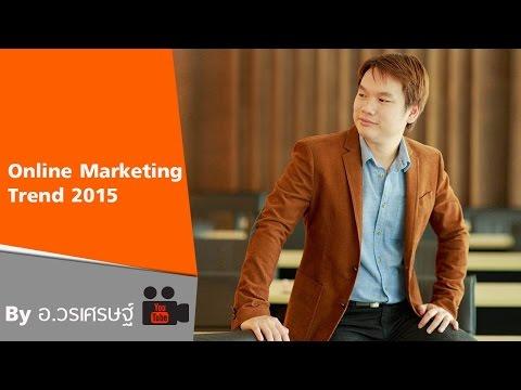 7 เทคนิค Online Marketing 2015 สุดยอดการตลาดที่ทุกคนต้องรู้ โดย อ.วรเศรษฐ