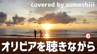 オリビアを聴きながら - 杏里(Cover)Olivia wo Kikinagara - Anri【sumeshiiiチャンネル】