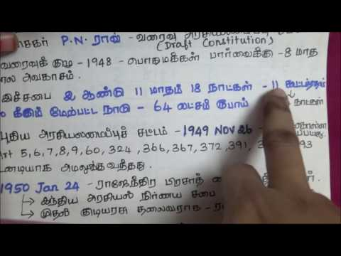 Tnpsc Indian Constitution in Tamil-1