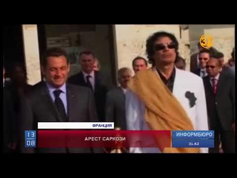Бывший президент Франции Николя Саркози задержан полицией