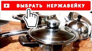ВЫБОР НЕРЖАВЕЙКИ. Как выбрать посуду из нержавеющей стали?