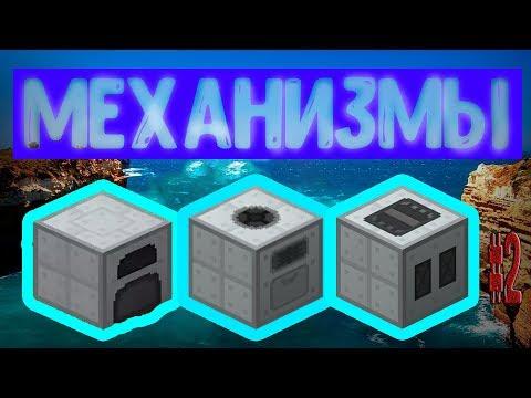 Первые механизмы   #2   Excalibur Craft Industrial 1