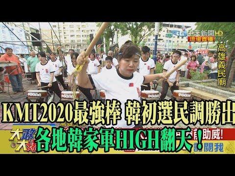 【精彩】KMT2020最強棒 韓初選民調勝出 各地韓家軍HIGH翻天!