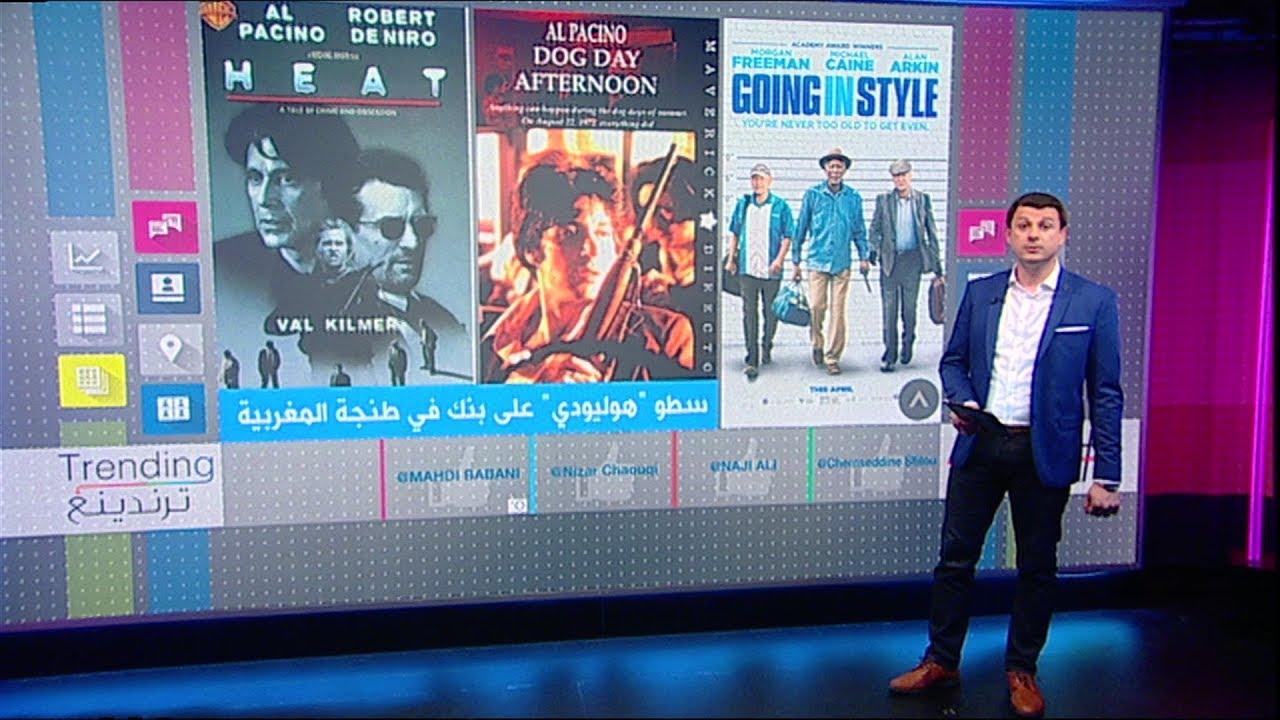 """شاب مغربي يحاول السطو على بنك في طنجة """"من أجل علاج والده المريض بالسرطان"""""""