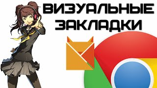 Как установить визуальные закладки для Google Chrome? | Complandia