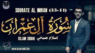Islam Sobhi (إسلام صبحي) | Sourate Al Imran (33-44) | ❤ Magnifique récitation.