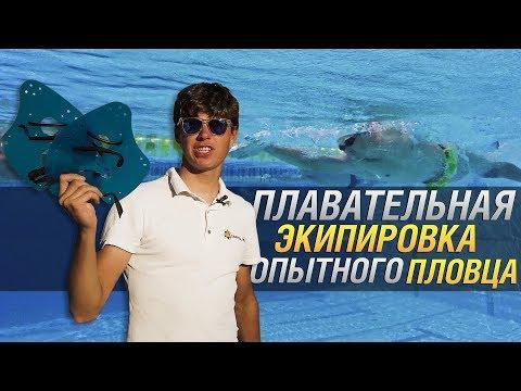 ПЛАВАТЕЛЬНАЯ🏊 ЭКИПИРОВКА ОПЫТНОГО СПОРТСМЕНА. Что понадобится для плавания опытному любителю