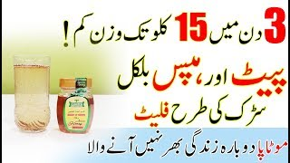 In 3 Days Loss Your Weight Super Fast || NO DIET NO EXERCISE || Wazan Kam Karne Ka Tarika