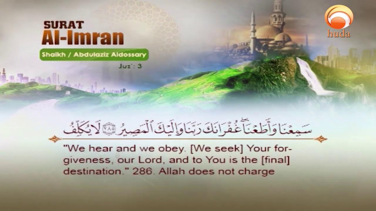 Duas From the Quran 5 #HUDATV