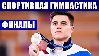 Олимпиада 2020 Спортивная гимнастика Финалы на параллельных брусьях бревне и перекладине