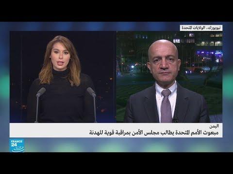 اليمن: جنرال هولندي سيقود -القوة الأممية- لمراقبة وقف إطلاق النار في الحديدة  - نشر قبل 3 ساعة