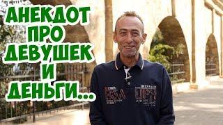 Самые смешные анекдоты! Одесский анекдот про деньги и женщин!