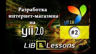 Разработка интернет-магазина на Yii2. Урок №2. Создаём шаблон главной страницы