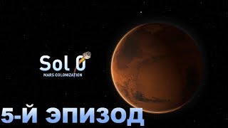 Sol 0: Mars Colonization - Let's Play - 5-я серия