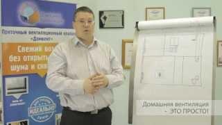 Домашняя вентиляция - это просто! Выпуск 9. Естественная вентиляция загородного дома.(, 2013-06-14T10:32:30.000Z)