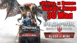 The Witcher 3: Blood and Wine (Кровь и Вино) - Выйдет 30 МАЯ [В этом месяце]