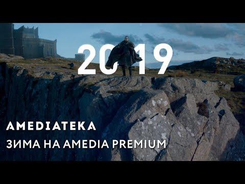 Зима на Amedia Premium