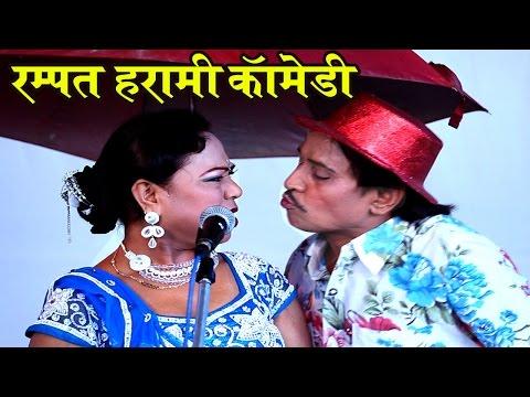 Rampat Harami Hit Nautanki   Rampat Harami Comedy   Bhojpuri Arkestra Hit   HD