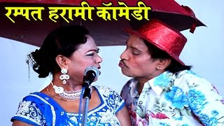 Rampat Harami Hit Nautanki | Rampat Harami Comedy | Bhojpuri Arkestra Hit | HD