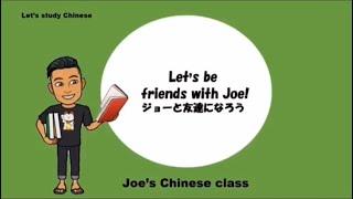 【台灣の中國語を勉強しましょ 】Let's learn greetings  in Chinese! 讓我們一起學招呼問侯的中文吧!#WithMe and learn