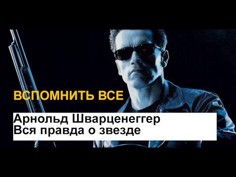 Арнольд Шварценеггер - фильмы онлайн