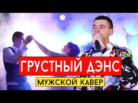 Artik & Asti Feat. Артем Качер - Грустный дэнс (cover Виталий Лобач)