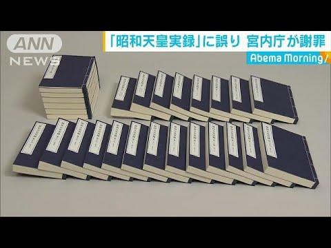 「昭和天皇実録」の内容に誤り 宮内庁が謝罪(19/03/15)