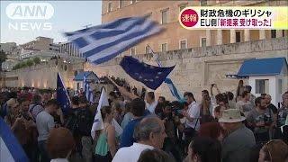 財政危機のギリシャ EU側「新提案受け取った」(15/07/10)