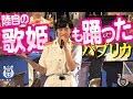 陸自の歌姫(鶫真衣さん)も踊るパプリカ!陸上自衛隊中部方面音楽隊・たそがれコンサート2019