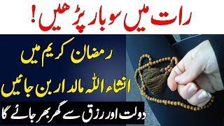Ramzan Ki Dua | Dolat mand banne ka wazifa